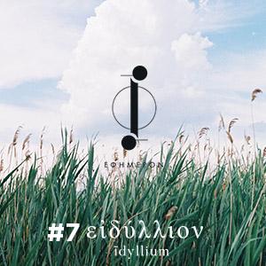 #7 Ειδύλλιον